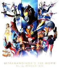 『劇場版 ウルトラマンギンガS/決戦!ウルトラ10勇士!!』 - 【徒然なるままに・・・】