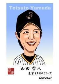 山田哲人さんを描きました。(C004) - 楽しいね。似顔絵は… ヒロアキの作品館