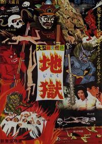 中川信夫「地獄」天知茂沼田曜一三ツ矢歌子 - 昔の映画を見ています