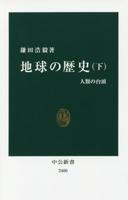 [自然科学]鎌田 浩毅:「地球の歴史(下) - 人類の台頭」 - 新・日々の雑感