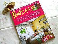 100冊目の「私のカントリー」☆ - ちくちく薔薇たいむ(*^^*)