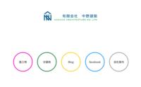 ホームページが新しくなりました! - 中野建築ニュース