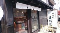 『お茶の平野園』(西条) - Tea's  room  あっと Japan