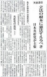 20170316 【国政】憲法に基づくのは当然 - 杉本敏宏のつれづれなるままに