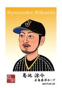 菊池涼介選手を描きました。(C005) - 楽しいね。似顔絵は… ヒロアキの作品館