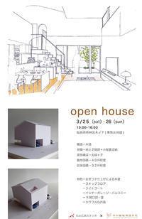 OPEN HOUSE - ハヤカワ日記