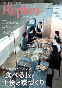 【Replan北海道VOL.116 2017年3月28日発売】 - 性能とデザイン いい家大研究