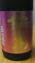 美味しいお酒の話「鍋島純米吟醸生」これ飲みました。 - ワイン好きの料理おたく 雑記帳
