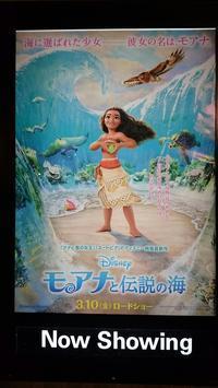 モアナと伝説の海 - のんびりタルトパイ日記