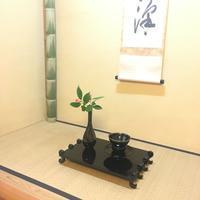 3月は「利休忌」。 薄茶を供えて弔いをしました。 - 茶道表千家・いけばな小原流教室 皐月会(東京都国立市)