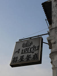 香港&マカオ2016/A Lorcha 船屋餐廳 - portagioie
