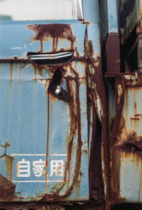 限りなく倒錯に近いブルー - Film&Gasoline