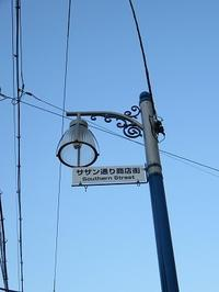 おまけ編茅ケ崎へ - NYの小さな灯り ~ヘアメイク日記~