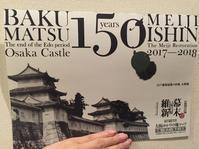 大政奉還150年旅*大阪の幕末維新 - おはけねこ 外国探訪