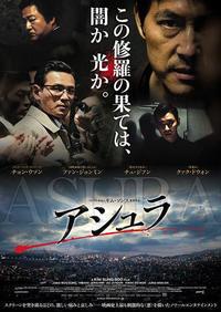 「アシュラ」 - ここなつ映画レビュー