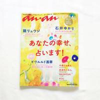 anan SPECIAL あなたの幸せ、占います! - hirono日記