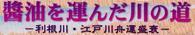 <2016年2月>【常陸・房総の旅】⑥:「野田・関宿」(醤油文化&利根川水運) - ローリングウエスト(^-^)>♪逍遥日記