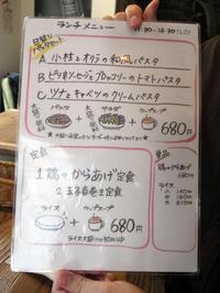 イカの方が好みかも〔イタリア大衆食堂 堂島 グラッチェ 福島店/イタリアン/JR福島〕 - 食マニア Yの書斎