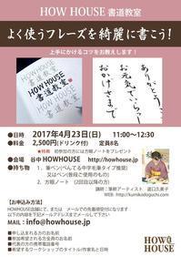 4月23日(日)『よく使うフレーズを綺麗に書こう!』開催します - 筆耕アーティスト 道口久美子 BLOG