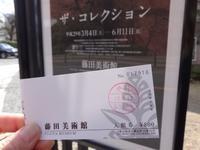 ザ・コレクション@藤田美術館と旧大阪市公館 - てんてまり@Up.town