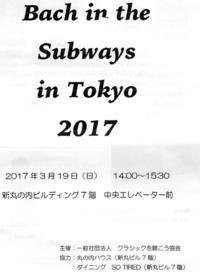 2017Bach in the Subways in Tokyo - すくるーじのノート