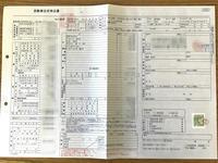 いよいよ....契約! - The Digital Photo Stage ~ LEXUS RC & Audi A3の備忘録と時々...工場萌えとDr.Yellow ~