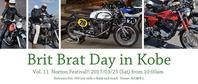 Brit Brat Day in Kobe Vol.11 ブリブラ 3月25日(土) - タイガーワークス モーターサイクルズ