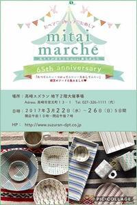 『mitai marche』出品のお知らせ - irodori窯~pattern pottery~