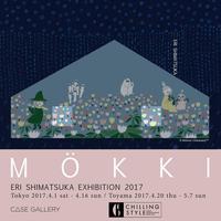 「Mökki」 ERI SHIMATSUKA EXHIBITION 2017 - CHILLINGSTYLE~日々のこと~