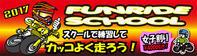 ファンライドスクール4月2日(日)分タイスケアップしました。 - モタードに強い!大阪の愉しいバイクショップGLIDERIDEのブログ