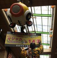 第15回阪神タイガース優勝セールマジック・143点灯式 - あま3番街にゅーす