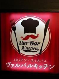 鶯谷の新星多国籍バル。──「Var Bar Kitchen」 - Welcome to Koro's Garden!