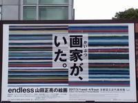 endless山田正亮の絵画展・開催中。京都国立近代美術館4月9日まで。(会期終了) -  「幾一里のブログ」 京都から ・・・