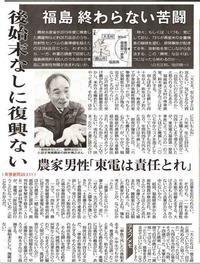福島終わらない苦闘異常が日常に「5年?10年?何年続くのか…/こちら特報部東京新聞 - 瀬戸の風
