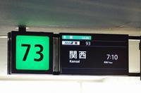 3/16 NH93でビジネスクラス…乗っちゃいました。 - uminaha-t's blog