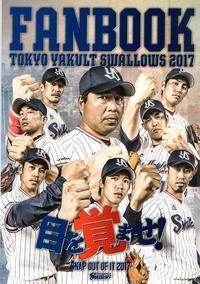 東京ヤクルトスワローズのファンブック - やもりのカート三昧