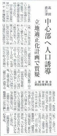 20170321 【市政】過疎地はさらに過疎に - 杉本敏宏のつれづれなるままに