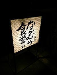 (赤坂:食堂)雰囲気抜群の食堂「分店 なかむら食堂」さんにて、モルドバのワインをいただく♪ - メイフェの幸せ&美味しいいっぱい~in 台湾
