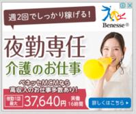 東京の夜勤専従の給料は1回37640円?!日勤時給1800円?!俺東京に移住していいすか(笑) - アラサー介護福祉士の日常