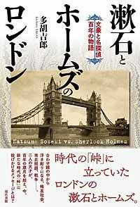 漱石とホームズのロンドン - TimeTurner