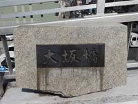 大阪城を見て上町筋を歩く - てんてまり@Up.town