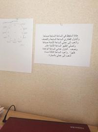 アラビア語はアラビア語で学ぶほうが上達が早いかも?ネイティブと学ぶアラビア語会話 - 噂のさあらさんのブログ