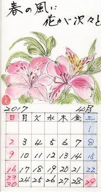 青葉2017年4月「つつじ」 - ムッチャンの絵手紙日記