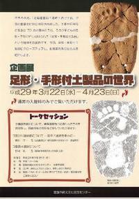 企画展「足形・手形付土製品」開催のお知らせ - 道南ブロック博物館施設等連絡協議会ブログ