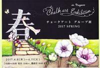 チョークアート グループ展 2017【春】 - 色彩チョークアート*ふわり ~fuwari*chalkart~