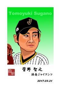 菅野智之選手を描きました。(C007) - 楽しいね。似顔絵は… ヒロアキの作品館