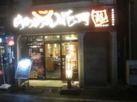 「らあめん花月嵐 東小金井南口店」で嵐げんこつらあめん(塩)♪87 - 冒険家ズリサン