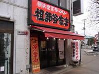 横浜家系ラーメン祖師谷商店@祖師ヶ谷大蔵 - 食いたいときに、食いたいもんを、食いたいだけ!