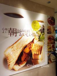 日本橋高島屋で今年も朝食フェア!Zが穴場! - パンある日記(仮)@この世にパンがある限り。
