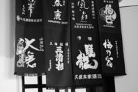 奈良の地酒 - TAKE IT EASY